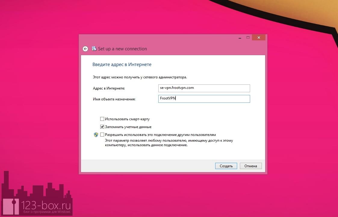 FrootVPN — бесплатный и анонимный VPN-сервис