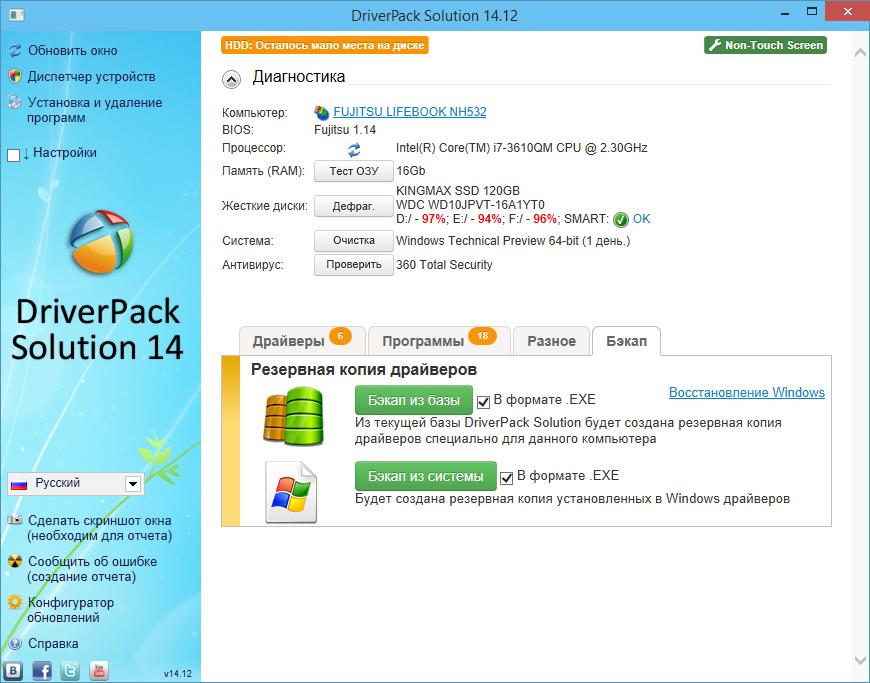 Driver Pack Solution — программа для автоматической установки драйверов
