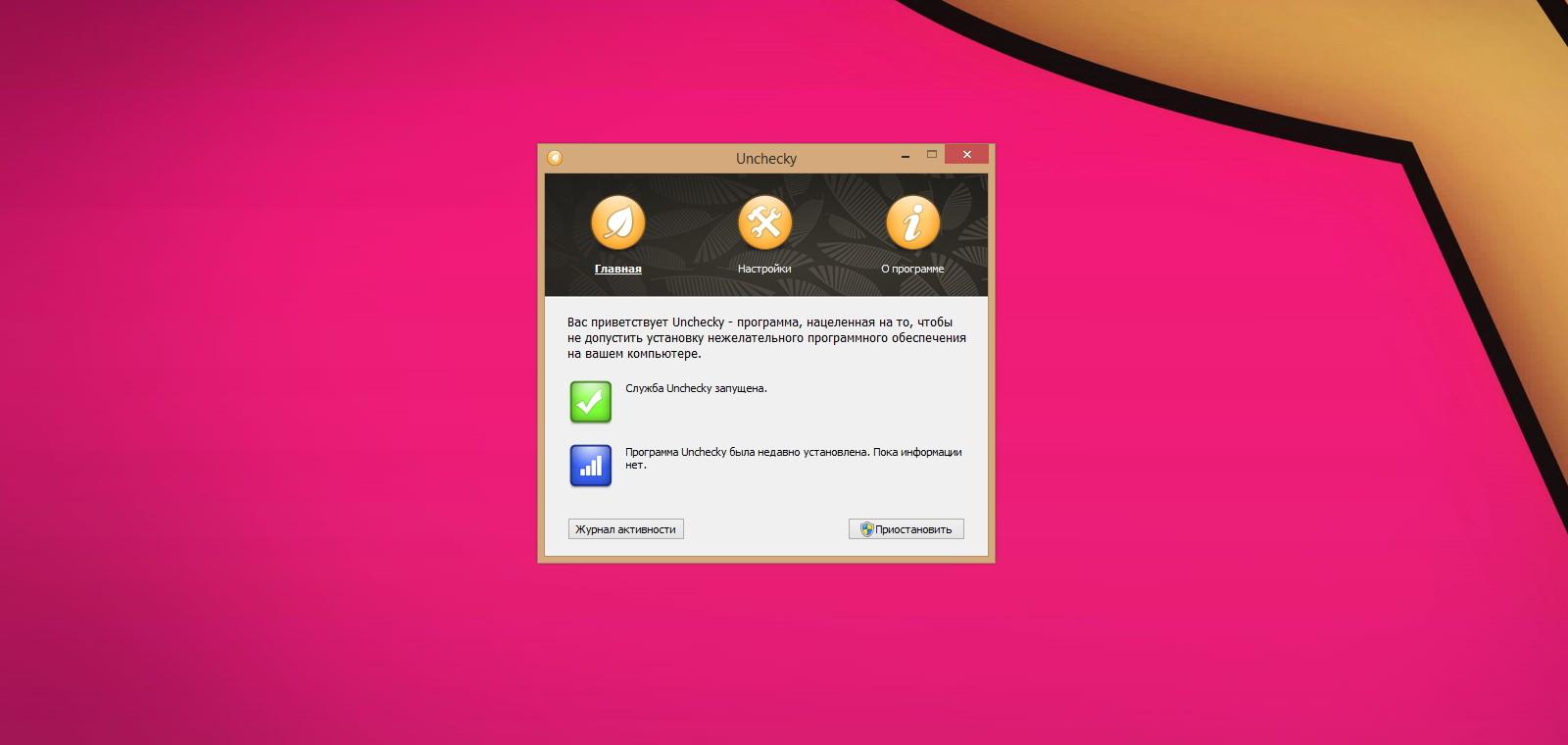 Unchecky — программа, контролирующая установку приложений