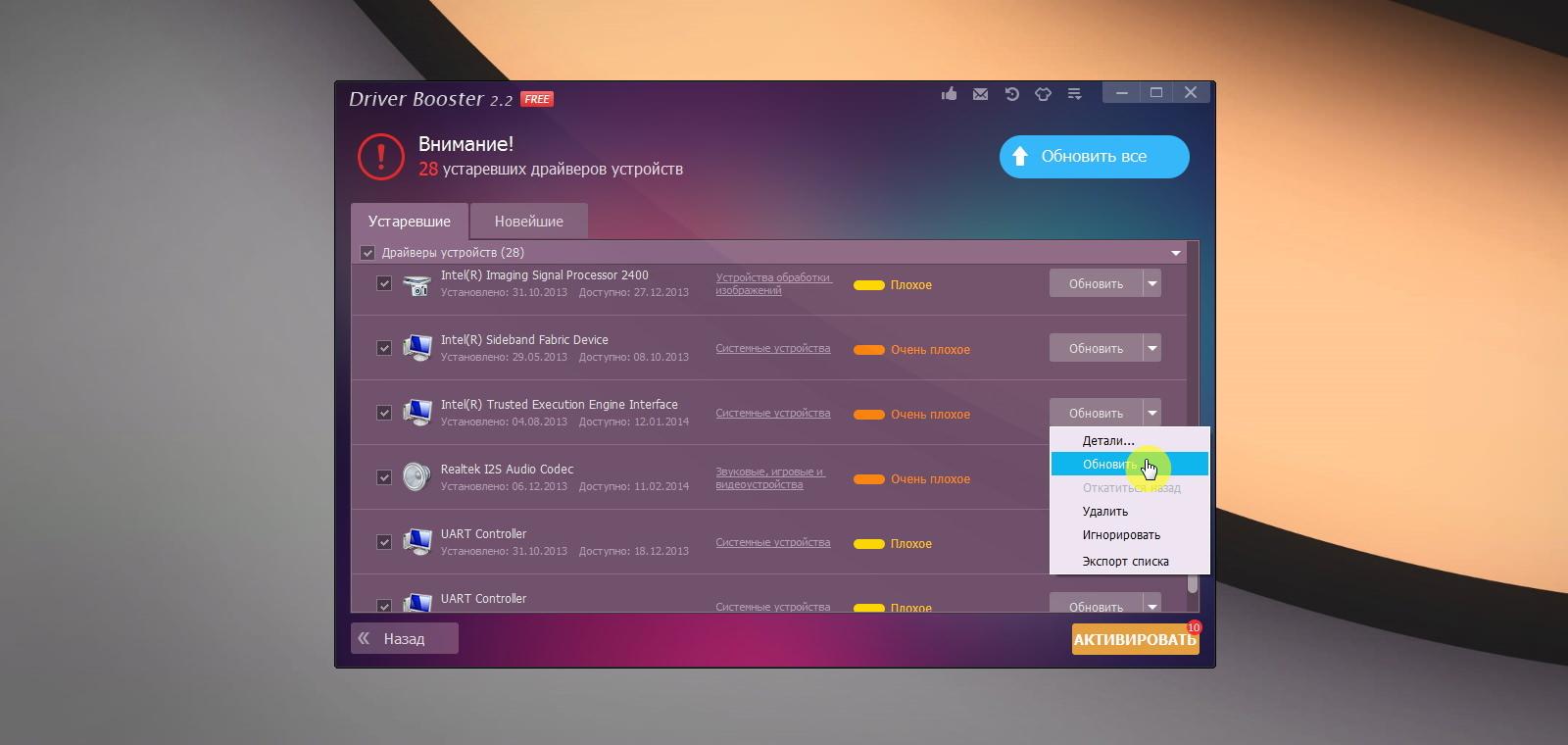 IObit Driver Booster — удобная программа для обновления драйверов