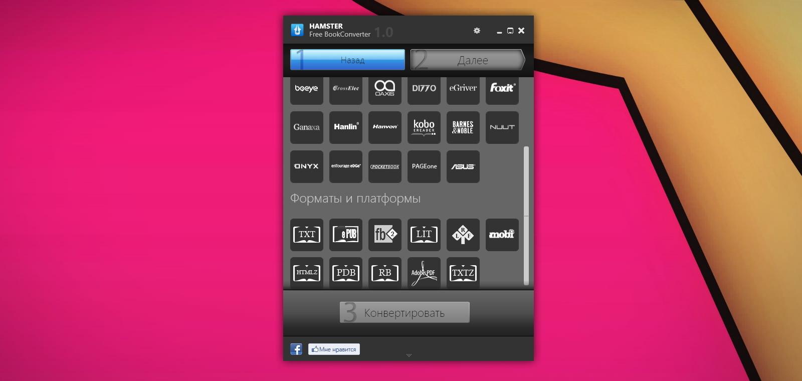 Hamster Free eBook Converter — удобная программа для конвертации электронных книг в разные форматы
