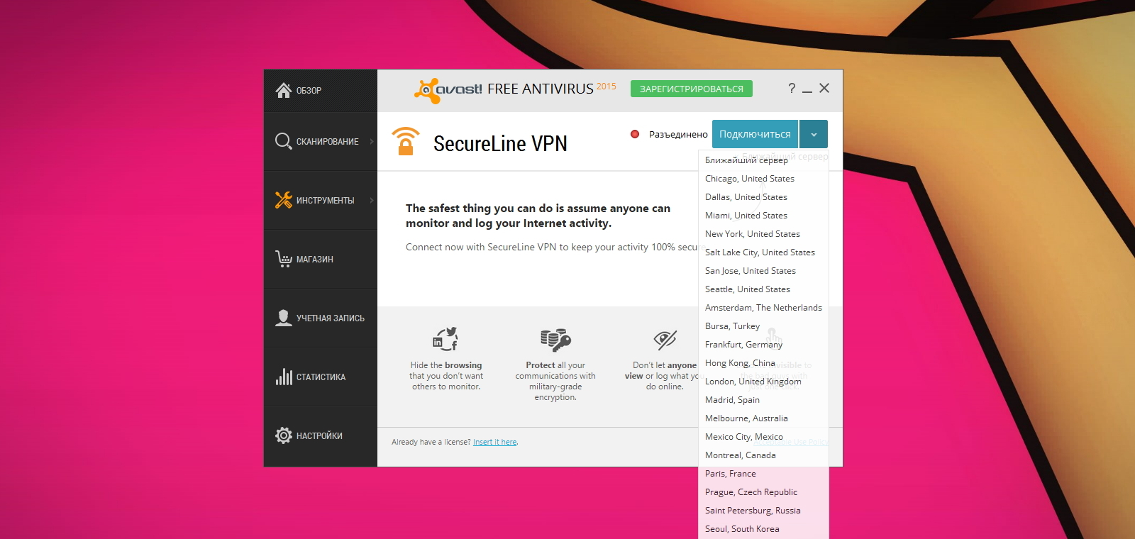 Avast Free AntiVirus — бесплатный антивирус с защитой в реальном времени и VPN