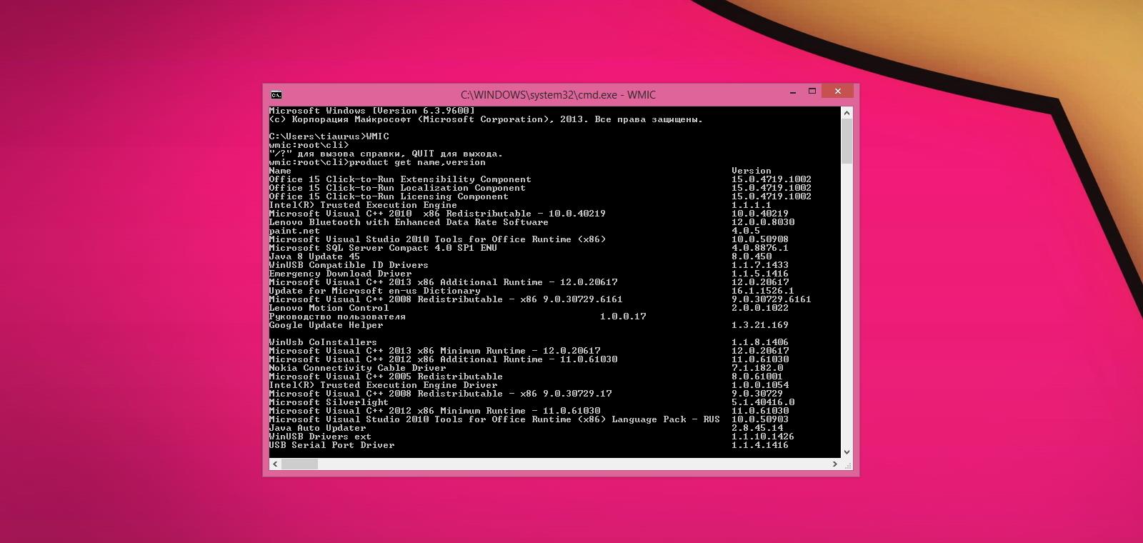 Как получить список всех программ, установленных в системе