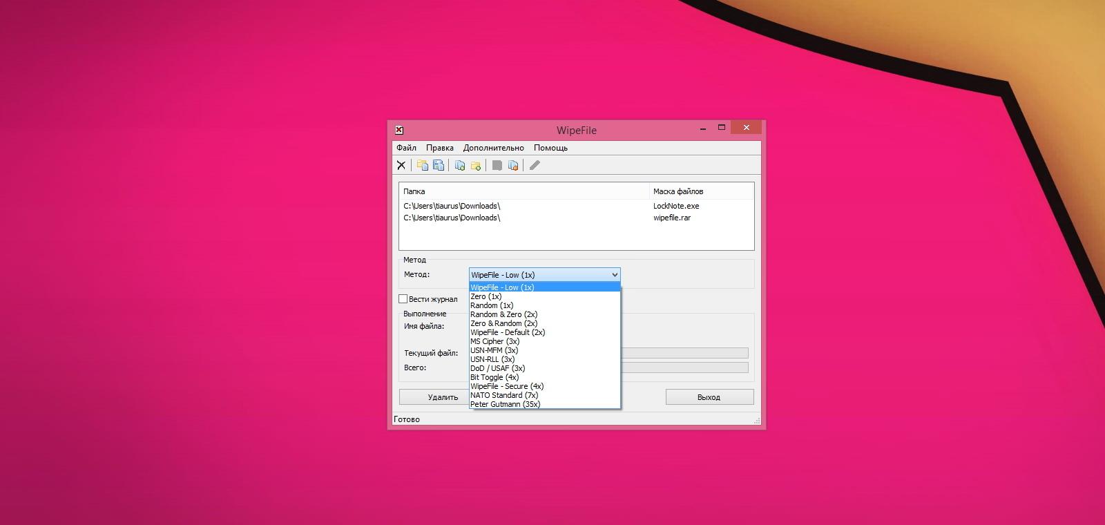 WipeFile — портабельная программа для безвозвратного удаления файлов и папок