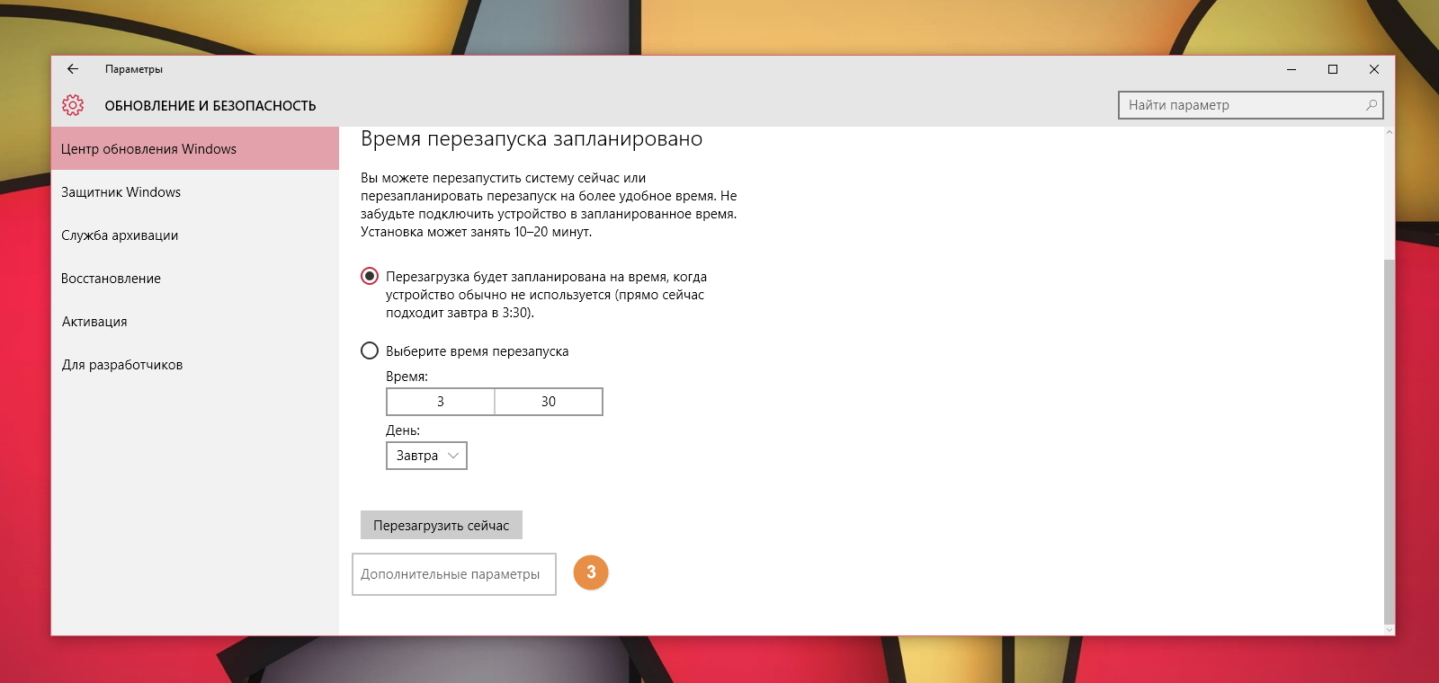 Как отключить Windows Update Delivery Optimization в Windows 10
