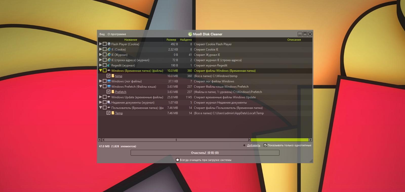 Moo0 Disk Cleaner — простая, портабельная программа для очистки жесткого диска от временных файлов