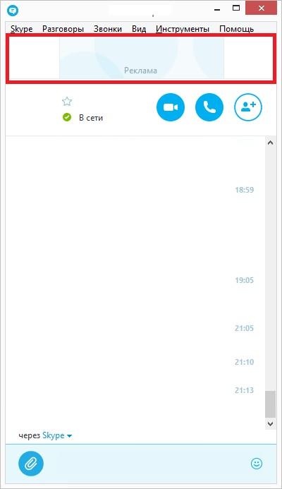 Как удалить рекламу из Skype для рабочего стола