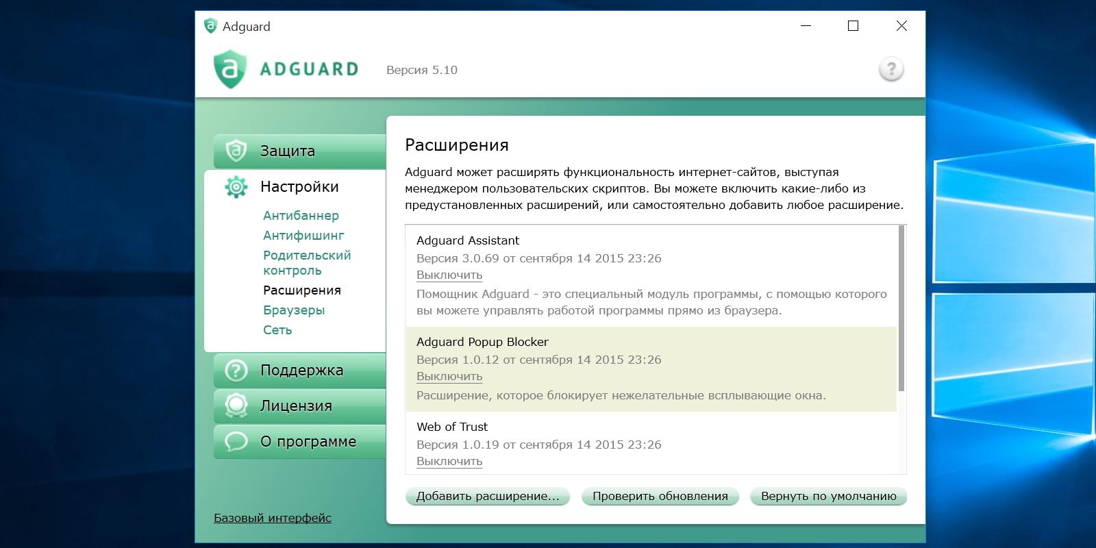Adguard — платный блокировщик рекламы, работающий со всеми браузерами