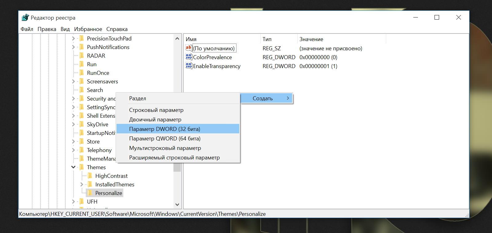 Как подключить темную тему оформления в Windows 10 Professional