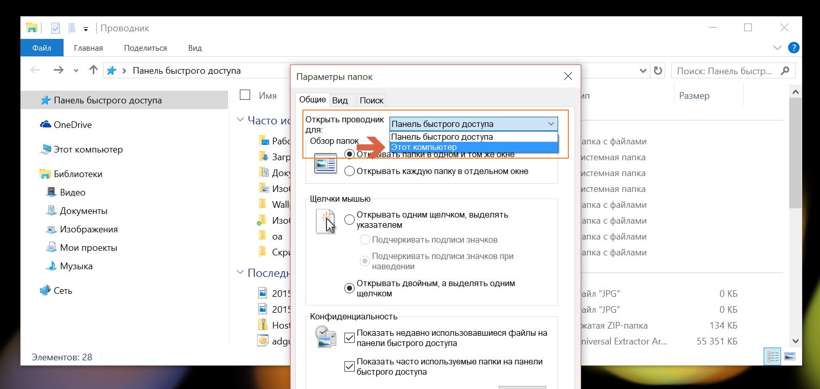 Как вернуть вид «Этот компьютер» при открытии проводника Windows 10