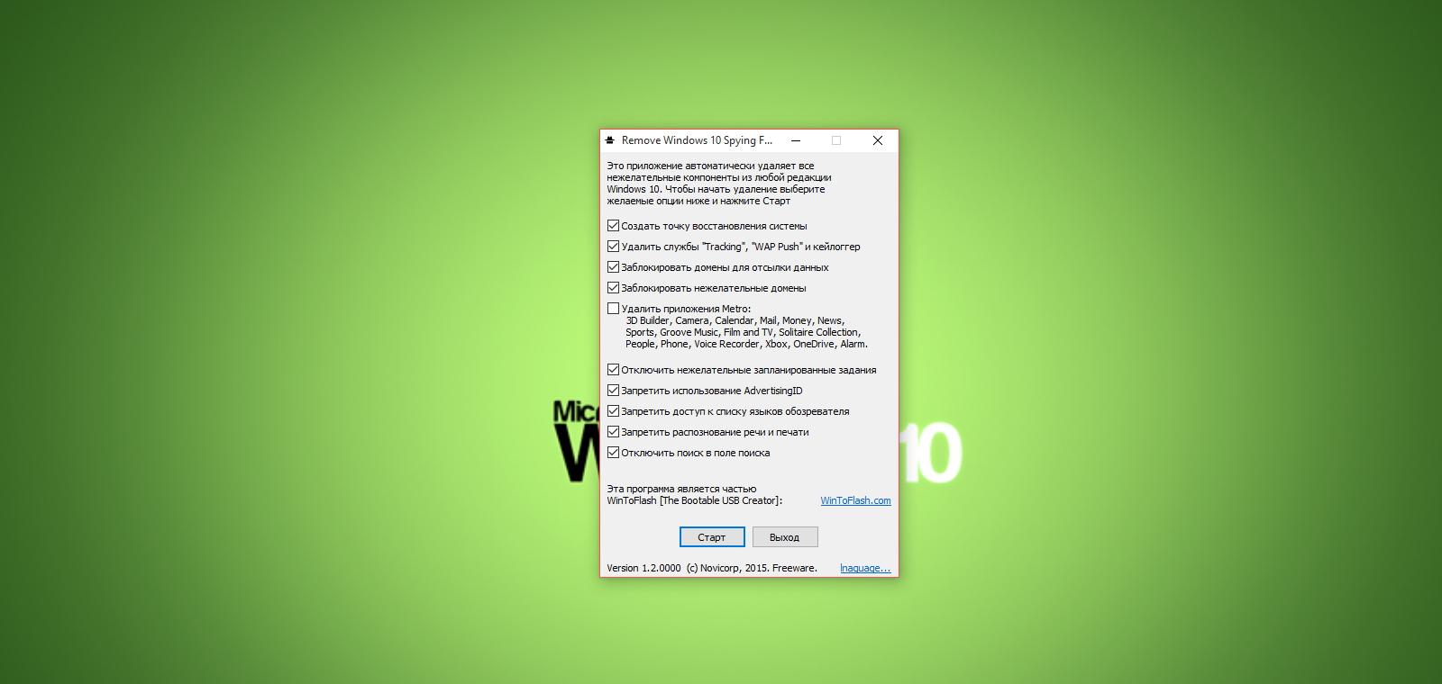 Remove Windows 10 Spying Features — портабельная программа для отключения слежки за пользователями в Windows 10