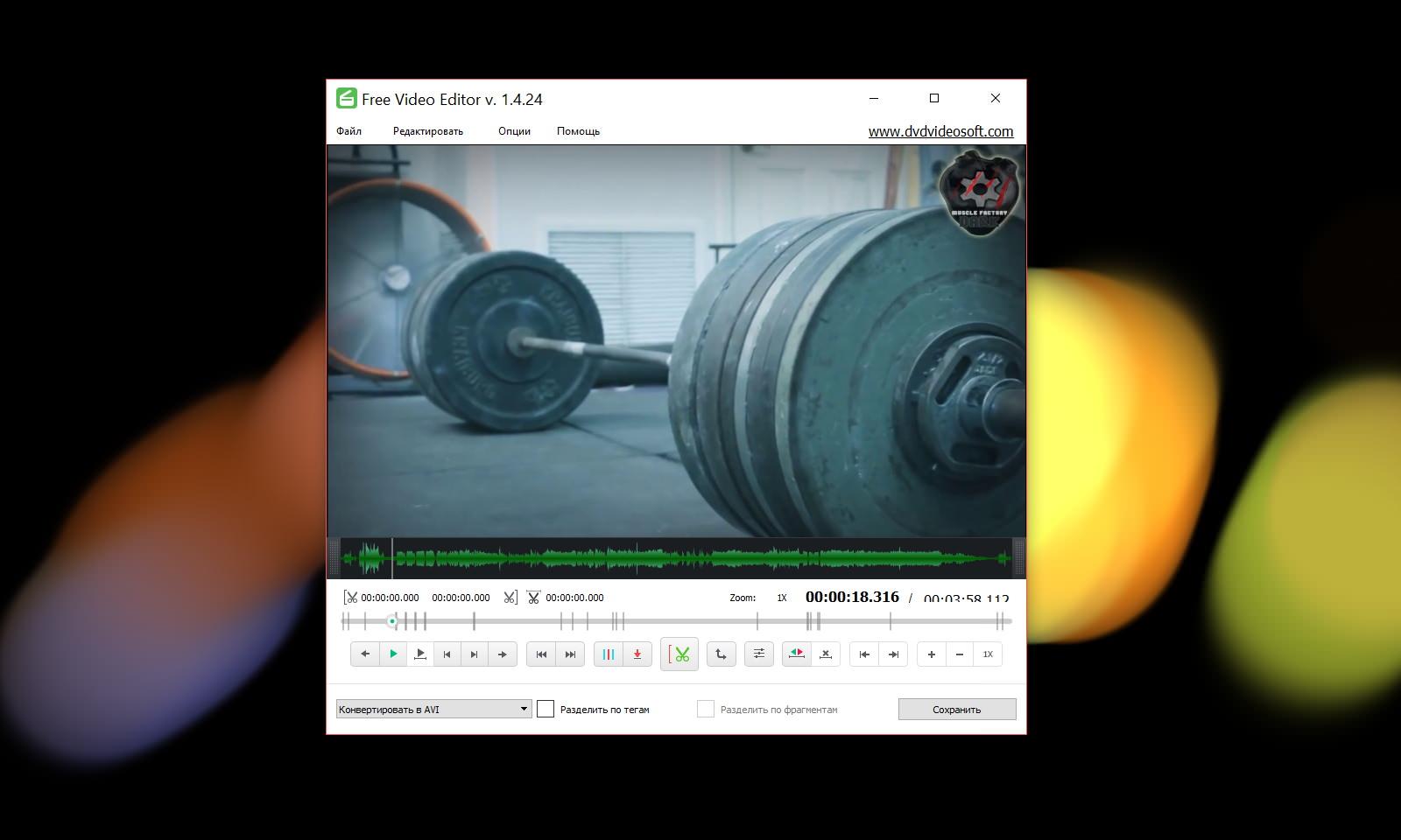 Free Video Editor — простой редактор