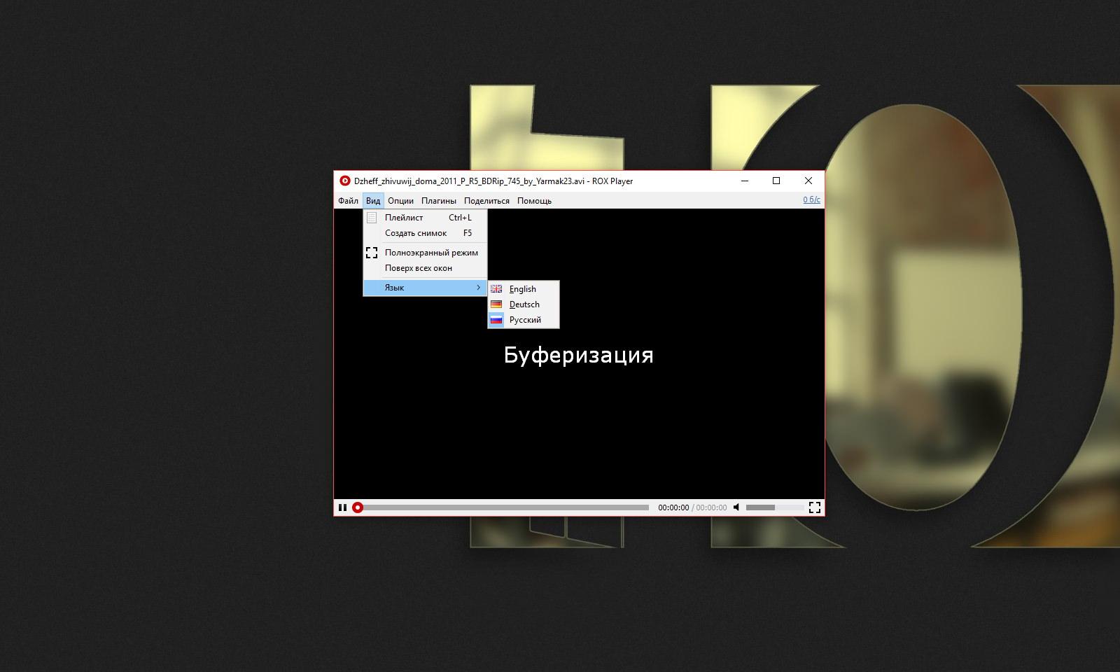 RoxPlayer — плеер для воспроизведения видео из торрент-сетей