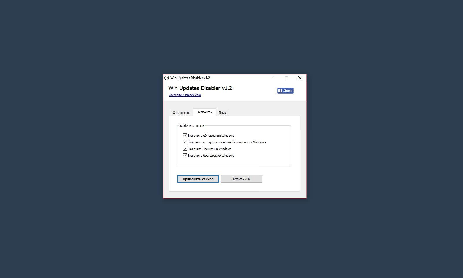 Win Updates Disabler — портабельная утилита, отключающая автоматическое обновление компонентов Windows