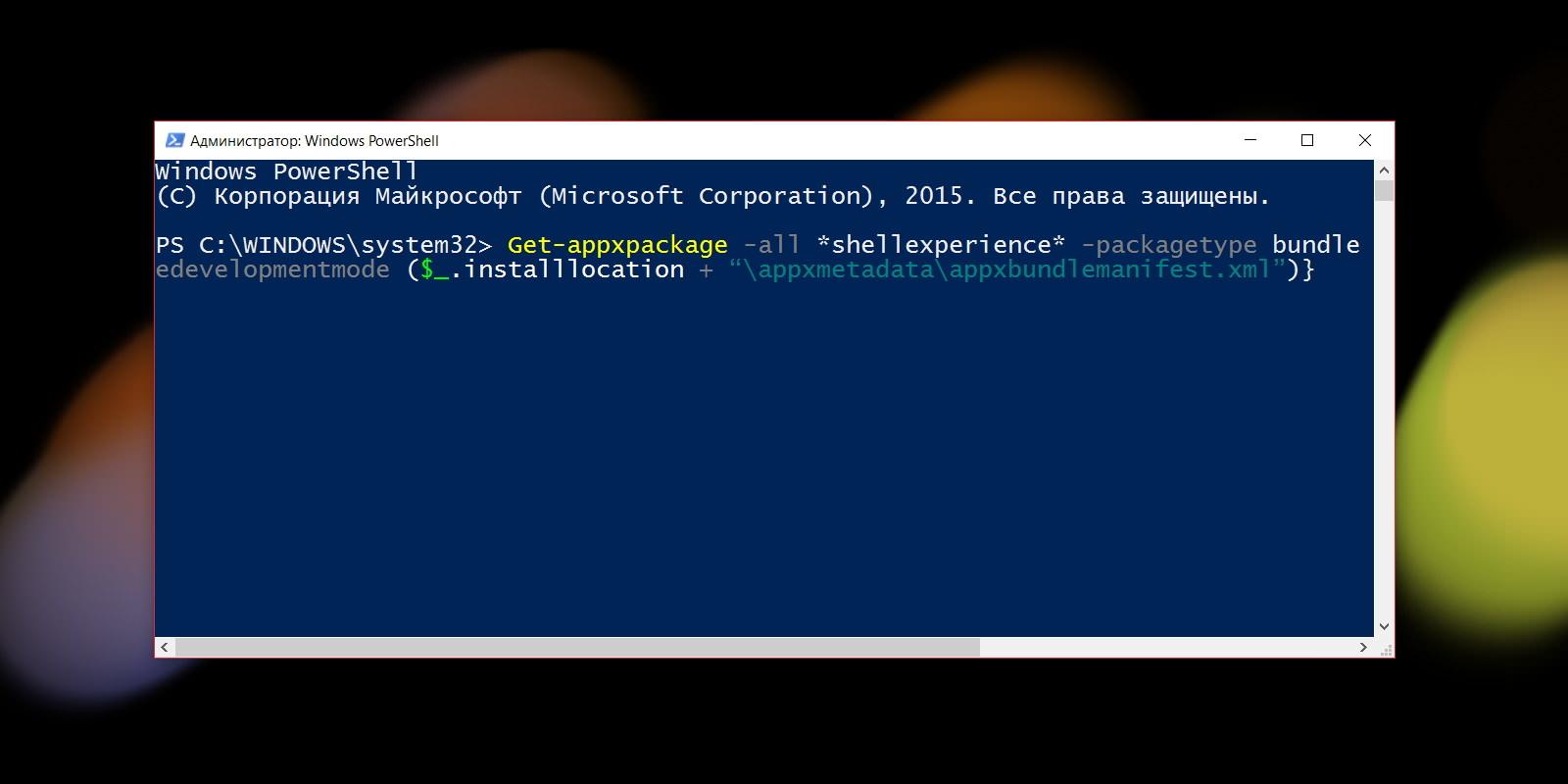 Восстановление начальных параметров кнопки Пуск в Windows 10